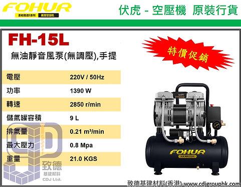 """中國""""FOHUR""""伏虎-手提無油靜音空壓風泵機(無調壓)-FH15L(STMW)"""