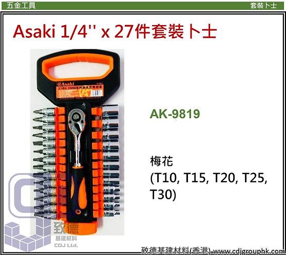 """中國""""Asaki""""雅賽崎-二分(1/4"""")x27件套裝卜士-AK9819(STMW)"""