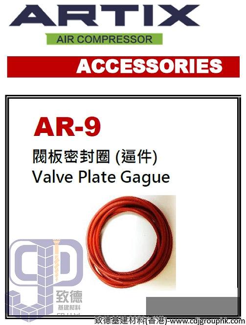 """中國""""ARTIX""""-無油靜音空壓機配件-閥板密封圈(逼件)-ARTAR9(STMW)"""