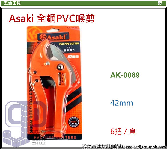 """中國""""Asaki""""雅賽崎-42mm全鋼PVC喉剪-AK0089(STMW)"""