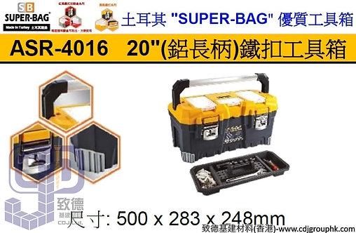 """土耳其""""SUPER-BAG""""-20寸(鋁長柄)鐵扣工具箱-ASR4016"""