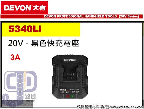 """中國""""DEVON""""大有-20V黑快充電座-5340Li(STMW)"""