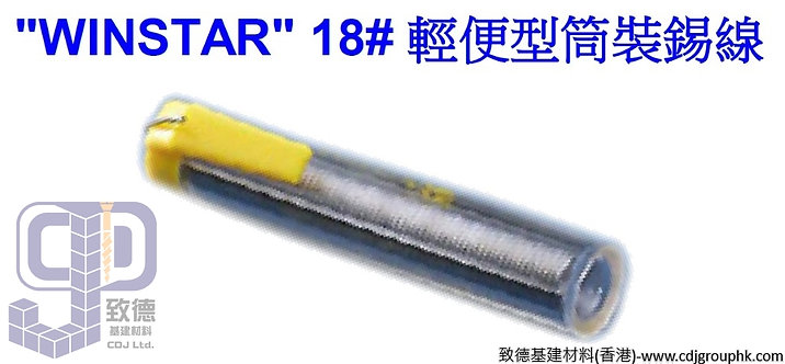 """日本""""WINSTAR""""-18號-輕便型筒裝鍚線-WINSW18"""