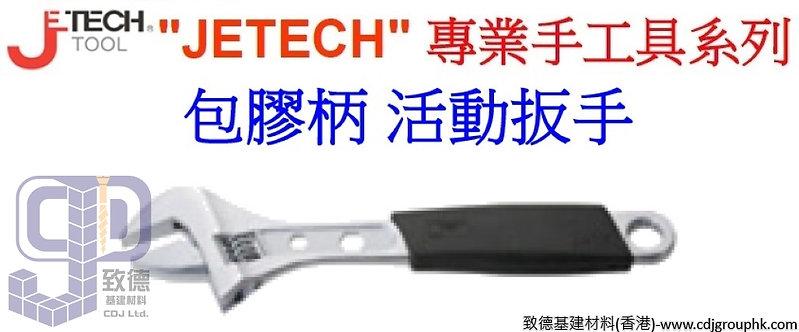 """中國""""JETECH""""專業手工具-活動扳手(包膠柄)-AWS612"""