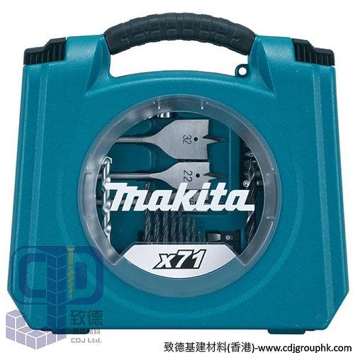 """日本""""MAKITA""""牧田-電動工具-配件+手工具套裝 (71件裝 )-D-53001"""