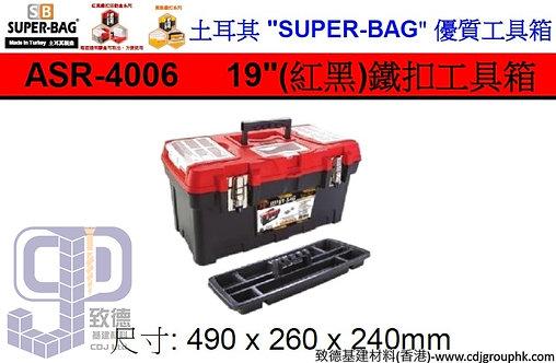 """土耳其""""SUPER-BAG""""-19寸(紅黑)鐵扣工具箱-ASR4006"""