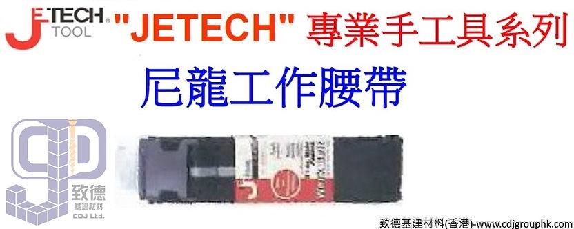 """中國""""JETECH""""專業手工具-尼龍工作腰帶-BTS11"""