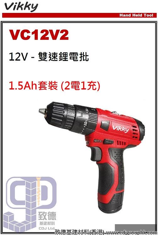 """中國""""VIKKY""""-12V雙速鋰電批-VC12V2(STMW)"""