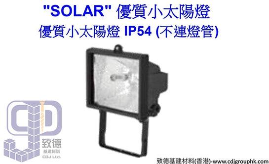 """中國""""SOLAR""""-優質小太陽燈IP54(不連燈管)-ZY100"""
