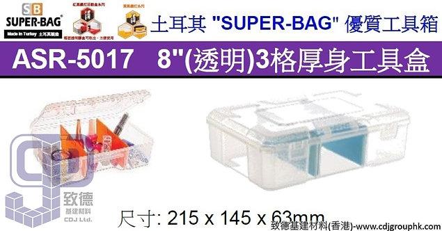 """土耳其""""SUPER-BAG""""-8寸(透明)3格厚身工具盒-ASR5017"""