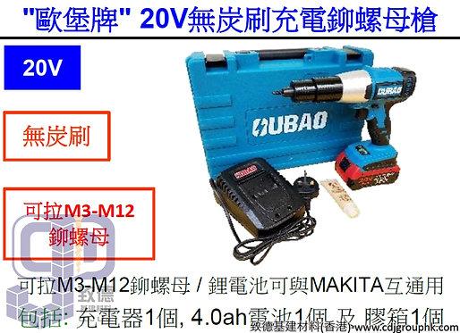 """中國""""OUBAO""""歐堡-20V無炭刷充電鉚螺母槍-LM803B(20V)"""