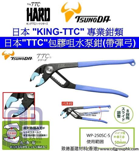 """日本""""KING-TTC""""-包膠咀水泵鉗(帶彈弓)-WP250SCS"""