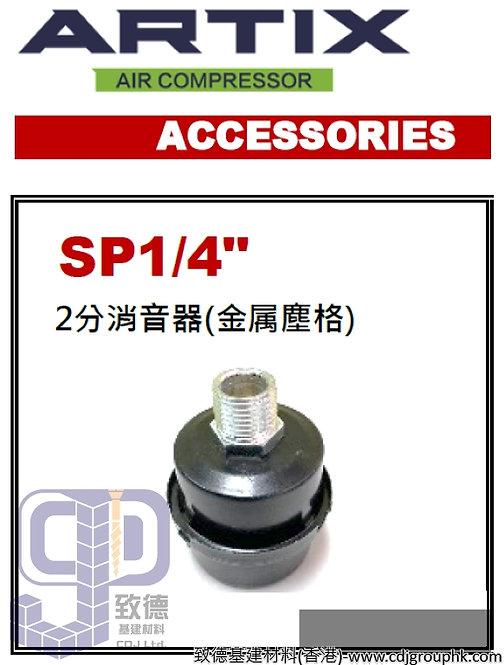 """中國""""ARTIX""""-無油靜音空壓機配件-2分消音器(金屬塵格)-ARTSP14(STMW)"""
