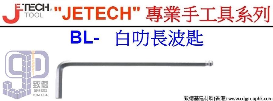 """中國""""JETECH""""捷科-BL白叻長波匙-BL1519C"""