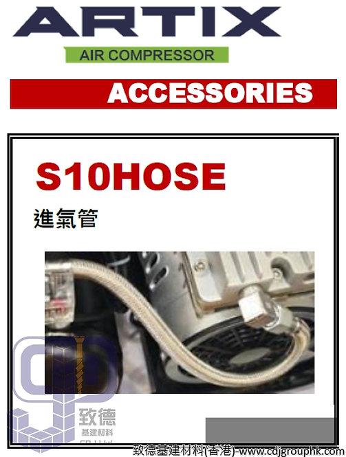 """中國""""ARTIX""""-無油靜音空壓機配件-進氣管-ARTS10HOSE(STMW)"""