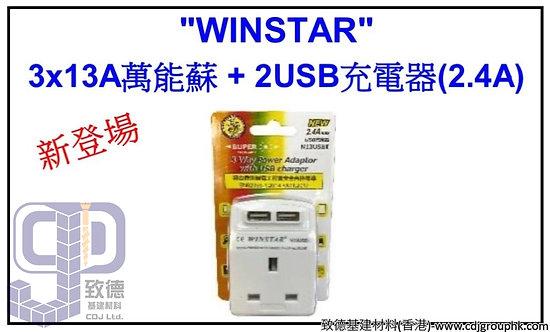 """中國""""WINSTAR""""-排蘇,插頭系列-13Ax3位萬能蘇+2位USB充電器(2.4A)-N13USBII"""