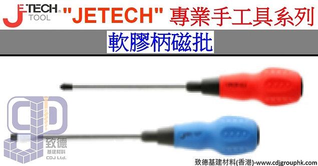 """中國""""JETECH""""專業手工具-軟膠柄磁力螺絲批(4mm粗)-JST4"""