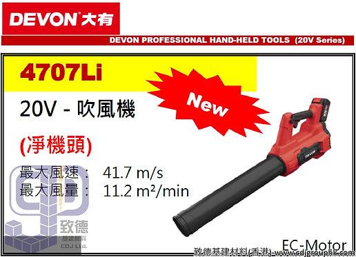 """中國""""DEVON""""大有-20V吹風機-4707Li(STMW)"""