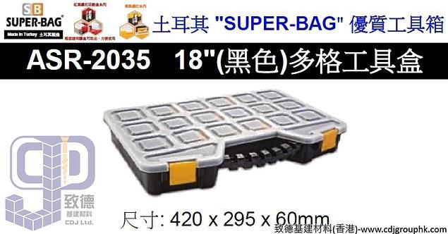 """土耳其""""SUPER-BAG""""-18寸(黑色)多格工具盒-ASR2035"""