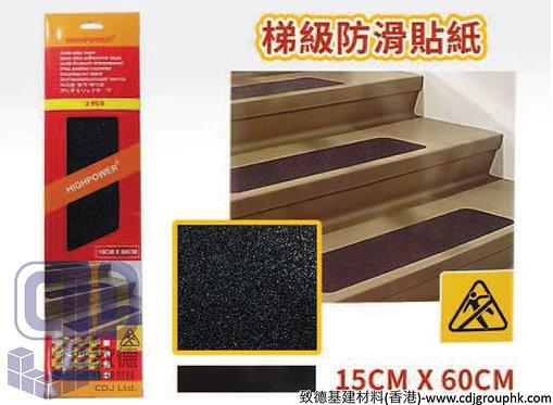 """中國""""HIGH POWER""""-梯級防護貼(15x60cm)-10020(AE)"""