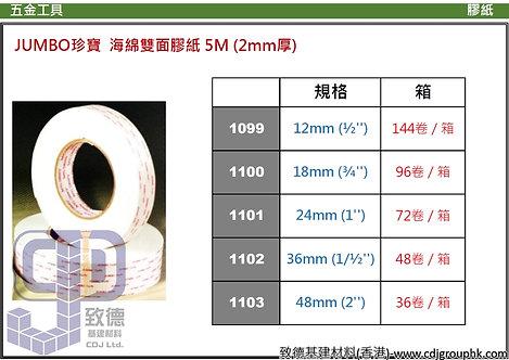 """中國""""JUMBO""""珍寶-海綿雙面膠紙5M(2mm厚)-109911103(STMW)"""