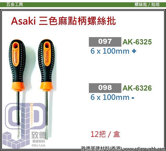 """中國""""Asaki""""雅賽崎-三色麻點柄螺絲批-AK632526(STMW)"""