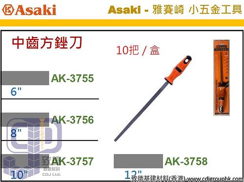 """中國""""Asaki""""雅賽崎-中齒方銼刀-AK3755565758(STMW)"""