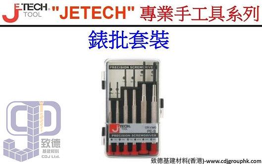 """中國""""JETECH""""捷科-錶批套裝-JETPES"""