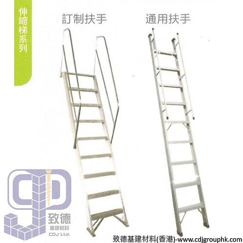 """中國""""MAPLE""""楓葉牌-EN131證書單面直梯*可訂制扶手*(伸縮梯系列)梯具/摺梯/人字梯/A字梯-XG-158E(NB)"""