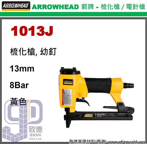 """日本""""ARROWHEAD""""箭牌-幼釘梳化槍-1013JA(STMW)"""