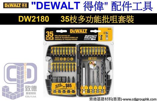 """美國""""DEWALT""""得偉-配件工具-35枝多功能批咀套裝-DW2180"""
