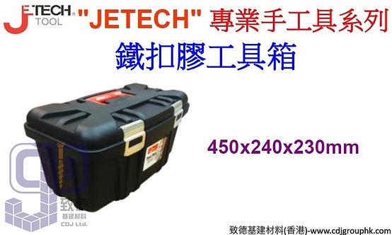 """中國""""JETECH""""專業手工具-鐵扣膠工具箱-JE18"""