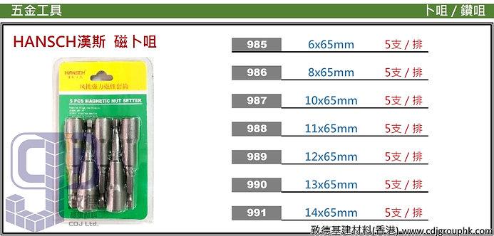 """中國""""HANSCH""""漢斯-六⻆磁卜批咀(5支裝)-985991(STMW)"""