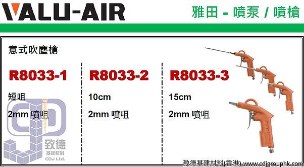 """中國""""VALU AIR""""雅田-意式吹塵槍-R8033123(STMW)"""