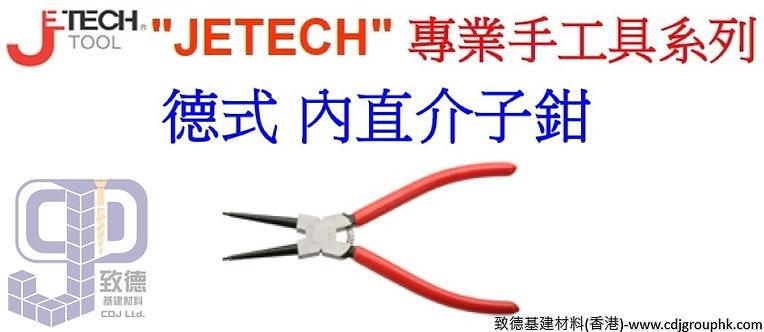 """中國""""JETECH""""專業手工具-內直介子鉗(德式)-SRG57A"""