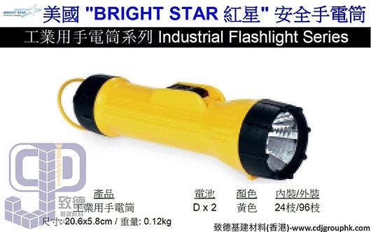 """美國""""BRIGHT STAR""""紅星- 安全手電筒-工業用手電筒系列-2618"""