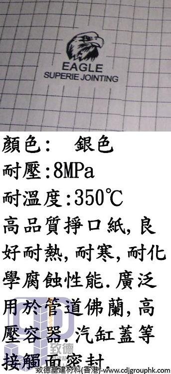 """中國""""鷹嘜""""-掙口銀紙皮(0.5mmX1米X1.5米-5mmX1米X1.5米)-TK23A1SPG(WIP)"""