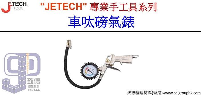 """中國""""JETECH""""專業手工具-車呔磅氣錶-TIG25"""
