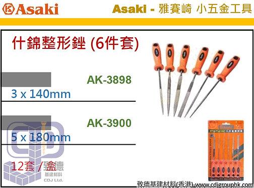 """中國""""Asaki""""雅賽崎-什錦整形銼(6件套)-AK38983900(STMW)"""