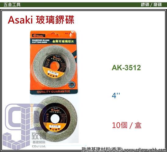 """中國""""Asaki""""雅賽崎-金剛石鎅玻璃介碟-AK3512(STMW)"""