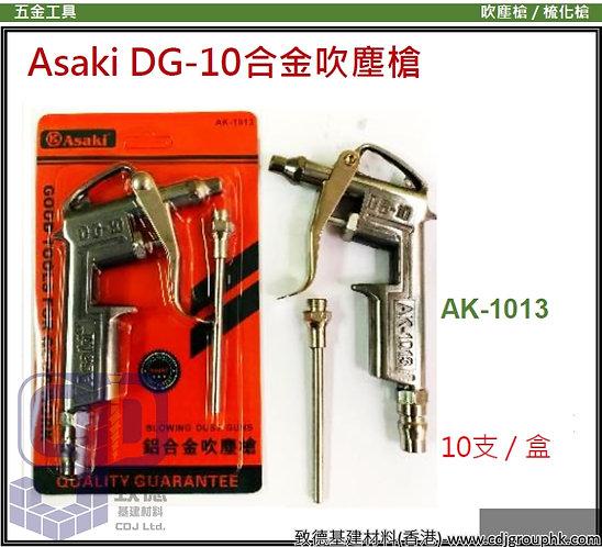 """中國""""Asaki""""雅賽崎-DG-10合金吹塵槍-AK1013(STMW)"""