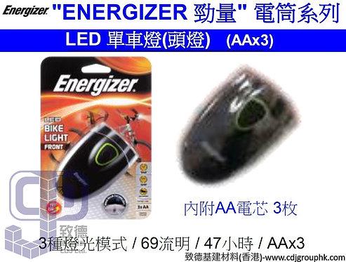 """美國""""ENERGIZER""""勁量-電筒系列-LED單車燈(頭燈)(AAx3)-BFL3AA"""