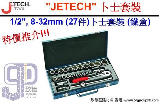 """中國""""JETECH""""捷科-8-32mm(27件)1-2吋卜士套裝 (鐵盒)-SK1227S"""