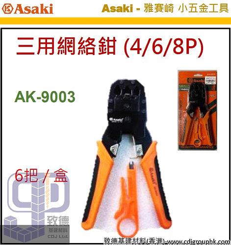 """中國""""Asaki""""雅賽崎-三用網絡鉗(4/6/8P)-AK9003(STMW)"""