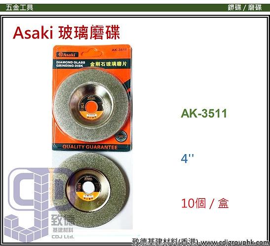 """中國""""Asaki雅賽崎""""-金剛石鎅玻璃磨碟-AK3511(STMW)"""