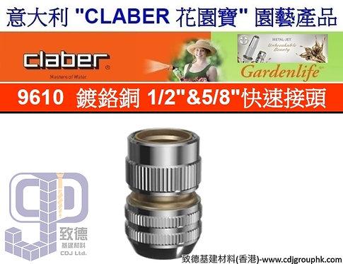 """意大利""""CLABER""""花園寶-鍍鉻銅1/2寸&5/8寸快速接頭-CLA9610"""