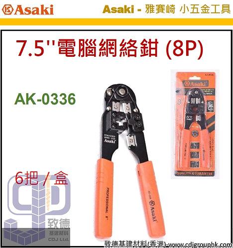 """中國""""Asaki""""雅賽崎-電腦網絡鉗7.5寸(8P)-AK0336(STMW)"""