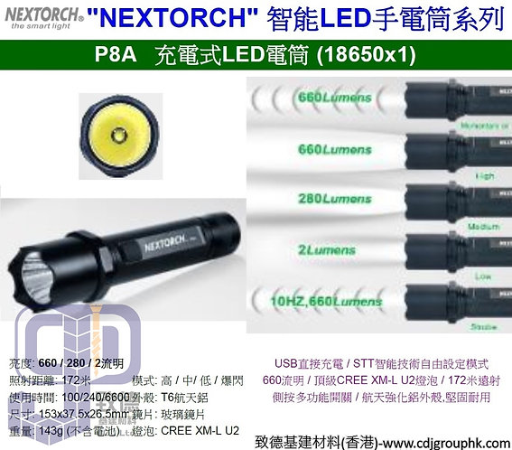 """中國""""NEXTORCH""""-智能LED手電筒系列-P8A充電式LED電筒(18650X1)-P8A"""