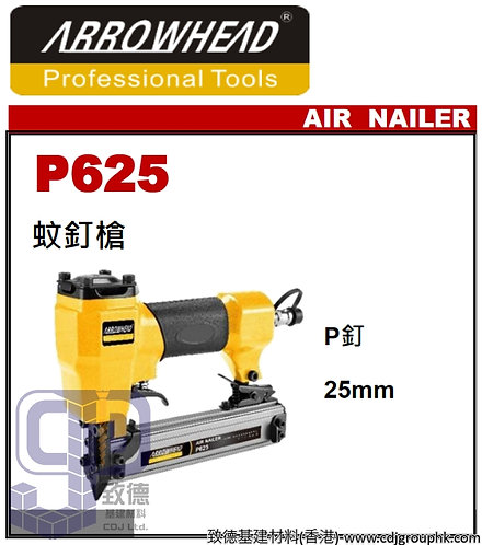 """中國""""ARROWHEAD""""-蚊釘槍P釘25mm-P625(STMW)"""
