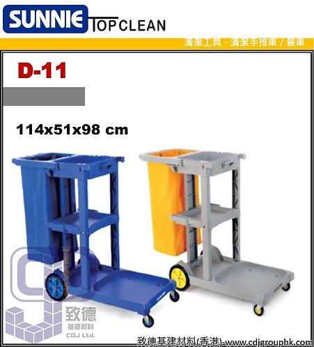"""中國""""SUNNIE""""TOP CLEAN-清潔手推車/餐車-D11(STMW)"""